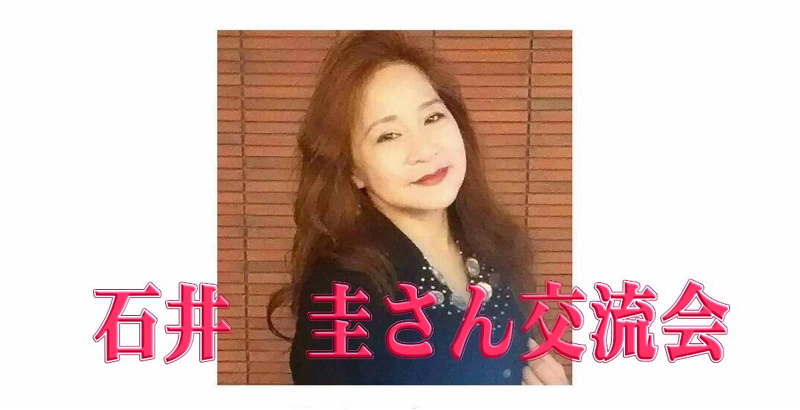 石井圭さん